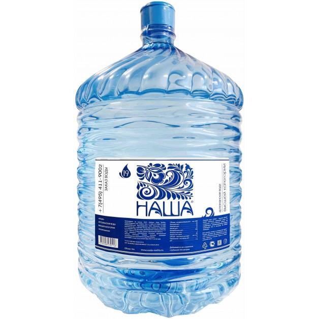 Питьевая бутилированная вода НАША 19 л (одноразовая тара)
