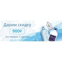 Дарим скидку 900 рублей на ваши первые три заказа