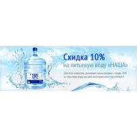 Скидка на питьевую воду «наша» 19 литров - 10 %