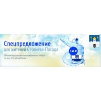 Питьевая вода «Наша» по специальной цене