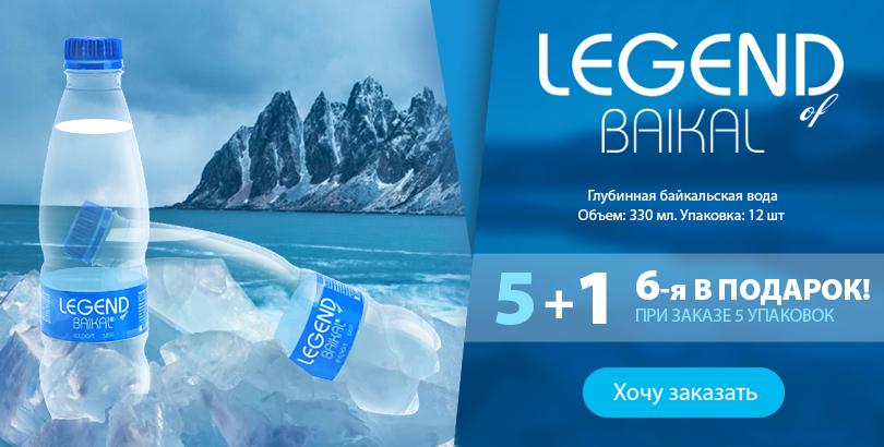 Доставка воды Legend of Baikal по акции!
