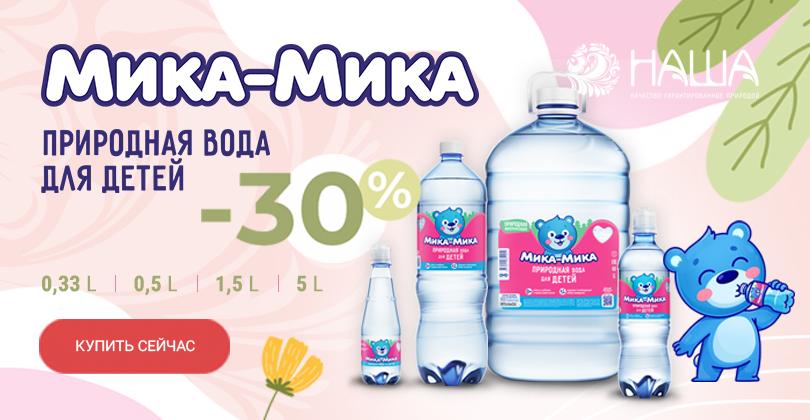 Скидка 30% на детскую байкальскую воду