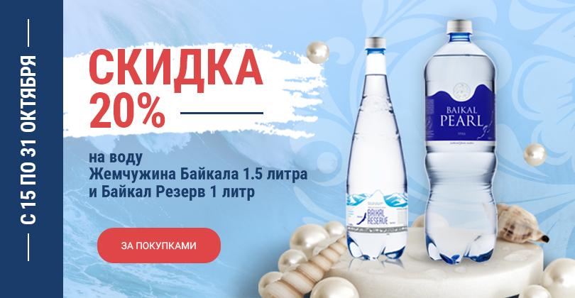 <p>Скидка 20% на байкальскую питьевую и минеральную воду</p>