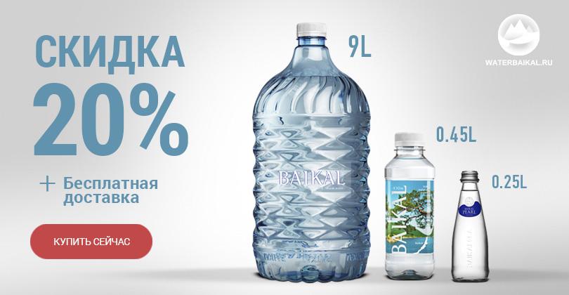 Скидка 20% на байкальскую воду в сентябре
