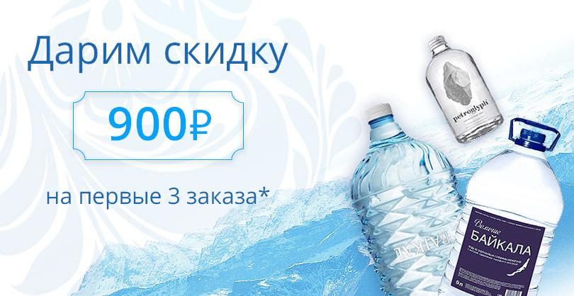 Бонус за регистрацию от VODA-NASHA.RU - 900 рублей на покупки в интернет-магазине