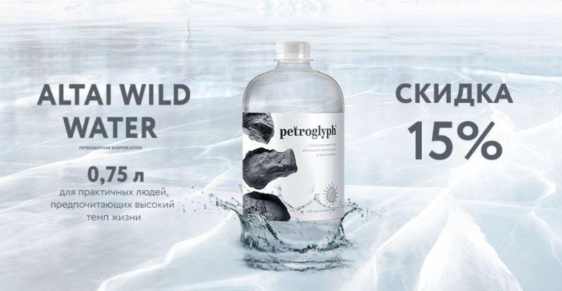 <p>Скидка 15% на воду Petroglyph негазированная 0.75 литра</p>