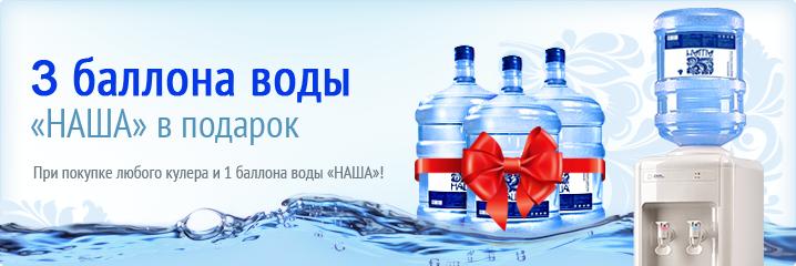 Дарим 3 баллона питьевой воды «наша»