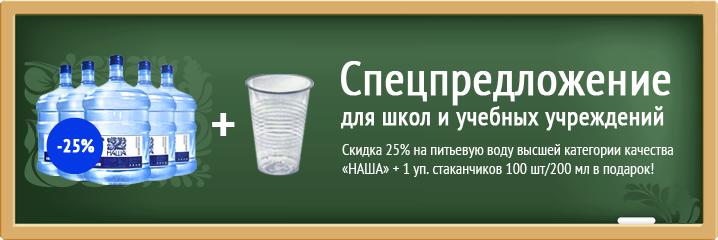 Питьевая вода «Наша» со скидкой 25%
