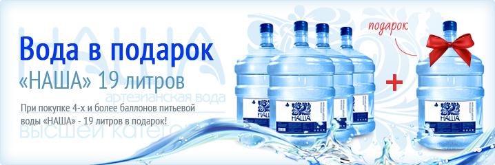 Дарим питьевую воду «Наша»