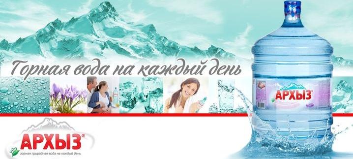 Компания ООО «Байкал Аква Трейд» стала официальным дистрибьютором «Архыз»