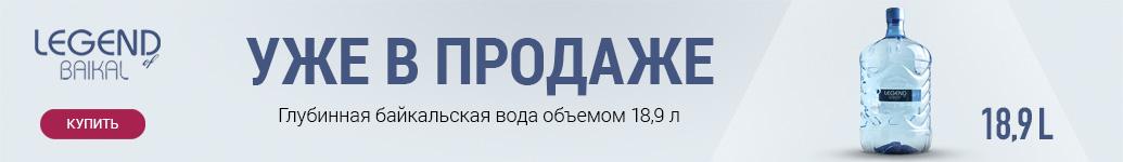 <p>Вода Легенда Байкала в новом формате 18.9 литра для кулера</p>